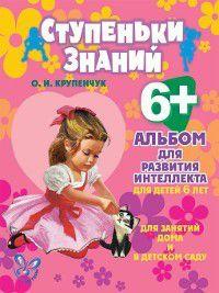 Альбом для развития интеллекта для детей 6 лет, Ольга Крупенчук