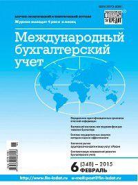 Международный бухгалтерский учет № 6 (348) 2015