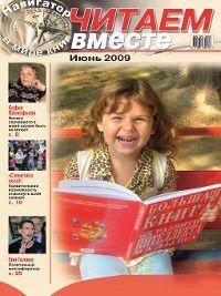 Читаем вместе. Навигатор в мире книг №6 (35) 2009