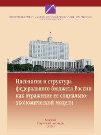 Проблемы современного государственного управления в России. Выпуск №6 (36), 2010, Коллектив авторов