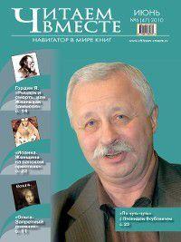 Читаем вместе. Навигатор в мире книг №6 (47) 2010