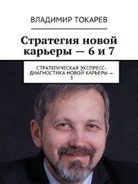 Стратегия новой карьеры – 6 и 7. Стратегическая экспресс-диагностика новой карьеры – 3, Владимир Токарев