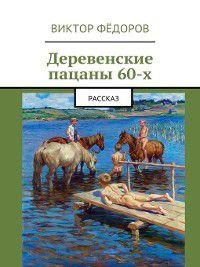 Деревенские пацаны 60-х. Рассказ, Виктор Фёдоров