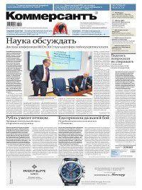 Коммерсантъ (понедельник-пятница) 63-2017, Редакция газеты КоммерсантЪ