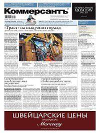 КоммерсантЪ (понедельник-пятница) 64-2016, Редакция газеты КоммерсантЪ