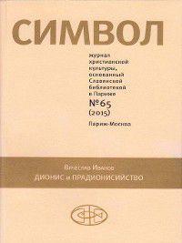 Журнал христианской культуры «Символ» №65 (2015)