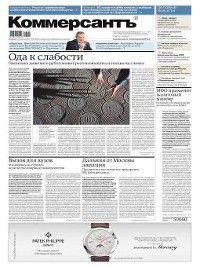 Коммерсантъ (понедельник-пятница) 67-2017, Редакция газеты КоммерсантЪ