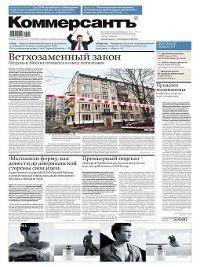 Коммерсантъ (понедельник-пятница) 69-2017, Редакция газеты КоммерсантЪ