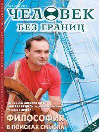 Журнал «Человек без границ» №7 (20) 2007