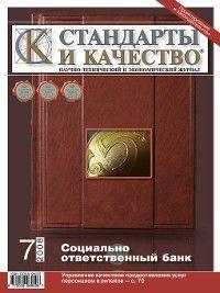 Стандарты и качество № 7 2008