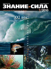 Журнал «Знание – сила» №7/2010