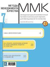 Методы менеджмента качества № 7 2012