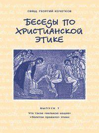 Беседы по христианской этике. Выпуск 7, Георгий Кочетков