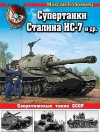 Супертанки Сталина ИС-7 и другие. Сверхтяжелые танки СССР, Максим Коломиец