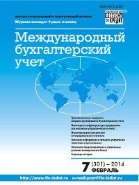 Международный бухгалтерский учет № 7 (301) 2014