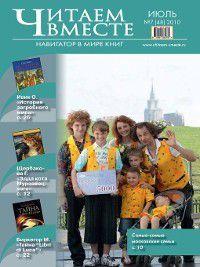 Читаем вместе. Навигатор в мире книг №7 (48) 2010