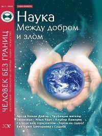 Журнал «Человек без границ» №7 (56) 2010
