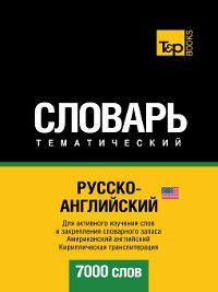 Русско-английский (американский) тематический словарь. 7000 слов. Кириллическая транслитерация