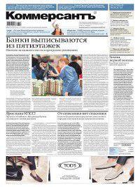 Коммерсантъ (понедельник-пятница) 73-2017, Редакция газеты КоммерсантЪ