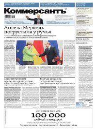 Коммерсантъ (понедельник-пятница) 77-2017, Редакция газеты КоммерсантЪ