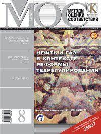 Методы оценки соответствия № 8 2011