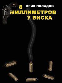8 миллиметров у виска, Эрик Поладов