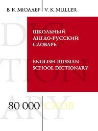 Школьный англо-русский словарь. 80 000 слов и выражений, Владимир Мюллер