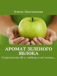 Аромат зеленого яблока. Студенчество 80-х, Елена Лактионова