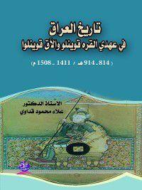 تاريخ العراق في عهدي القرة قوينلو والآق قوينلو (814-914هـ/1411-1508م ), علاء محمود قداوي