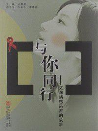 与你同行——艾滋病感染者的故事(With you — the AIDS story), The control center for AIDS prevention in ZheJiang province disease