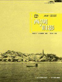 世界非物质文化遗产 — 西湖文化丛书:西湖旧影(The world intangible cultural heritage - West Lake Culture Series:West Lake photographic memory), Lin QingSong
