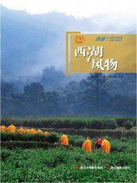 世界非物质文化遗产 — 西湖文化丛书:西湖风物(The world intangible cultural heritage - West Lake Culture Series:West Lake beautiful scenery and custom products), Xue Wei
