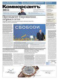 Коммерсантъ (понедельник-пятница) 85-2017, Редакция газеты КоммерсантЪ