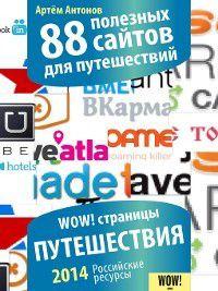 88 полезных сайтов для путешествий, Артём Антонов