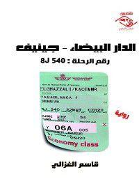 الدار البيضاء ، جنيف : رقم الرحلة 8J 540 : رواية, قاسم الغزالي
