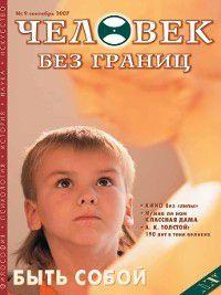 Журнал «Человек без границ» №9 (22) 2007