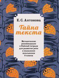 Методические рекомендации к рабочей тетради для развития речи и мышления школьников 9 класса, Евгения Антонова
