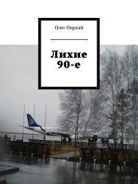 Лихие 90-е, Олег Пернай