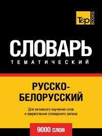 Русско-белорусский тематический словарь. 9000 слов