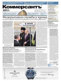 Коммерсантъ (понедельник-пятница) 92-2017, Редакция газеты КоммерсантЪ