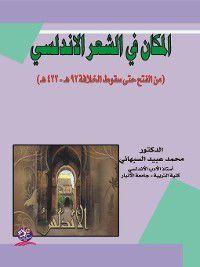 المكان في الشعر الأندلسي : من الفتح حتى سقوط الخلافة 92 هـ - 422 هـ, محمد عبيد صالح السبهاني