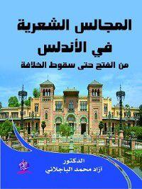المجالس الشعرية في الأندلس من الفتح حتى سقوط الخلافة 92 هـ - 422 هـ, آزاد محمد كريم الباجلاني