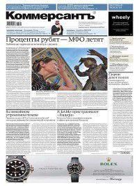 Коммерсантъ (понедельник-пятница) 95-2017, Редакция газеты КоммерсантЪ