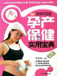 孕产保健实用宝典(A practical guide to maternal health query), Deng JinTao