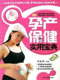 孕产保健实用宝典(A practical guide to maternal health query), Deng JinTao