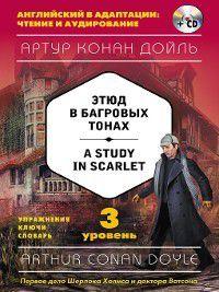 Этюд в багровых тонах / a Study in Scarlet. 3 уровень (+ MP3), Артур Конан Дойл