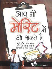 Aap Bhi Merit Mein Aa Sakte Hain, Prakash Chandra Gangrade