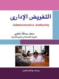 التفويض الإداري = Administrative Authority, عاطف عبد الله المكاوي