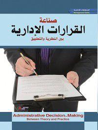 صناعة القرارات الإدارية = Administrative Decision-Making
