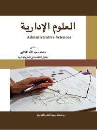 العلوم الإدارية = Administrative Sciences, عاطف عبد الله المكاوي